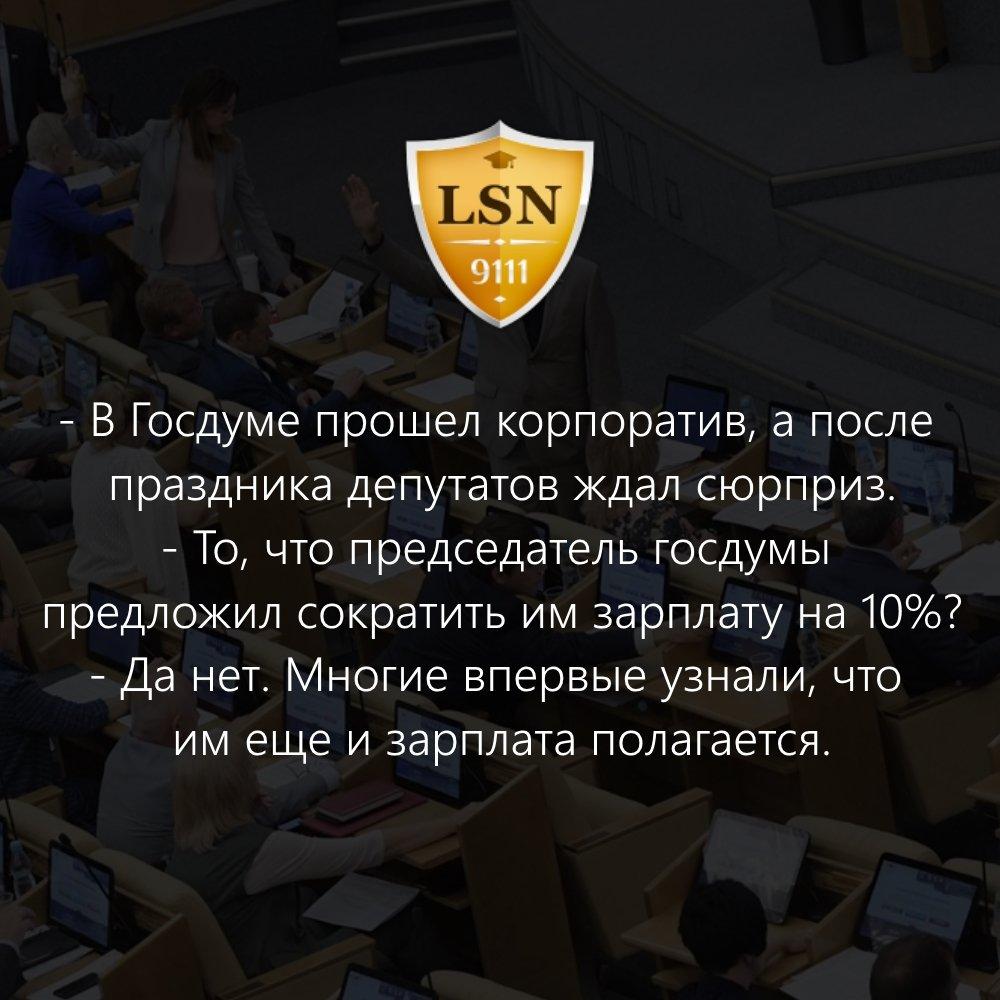 Анекдоты Про Депутатов