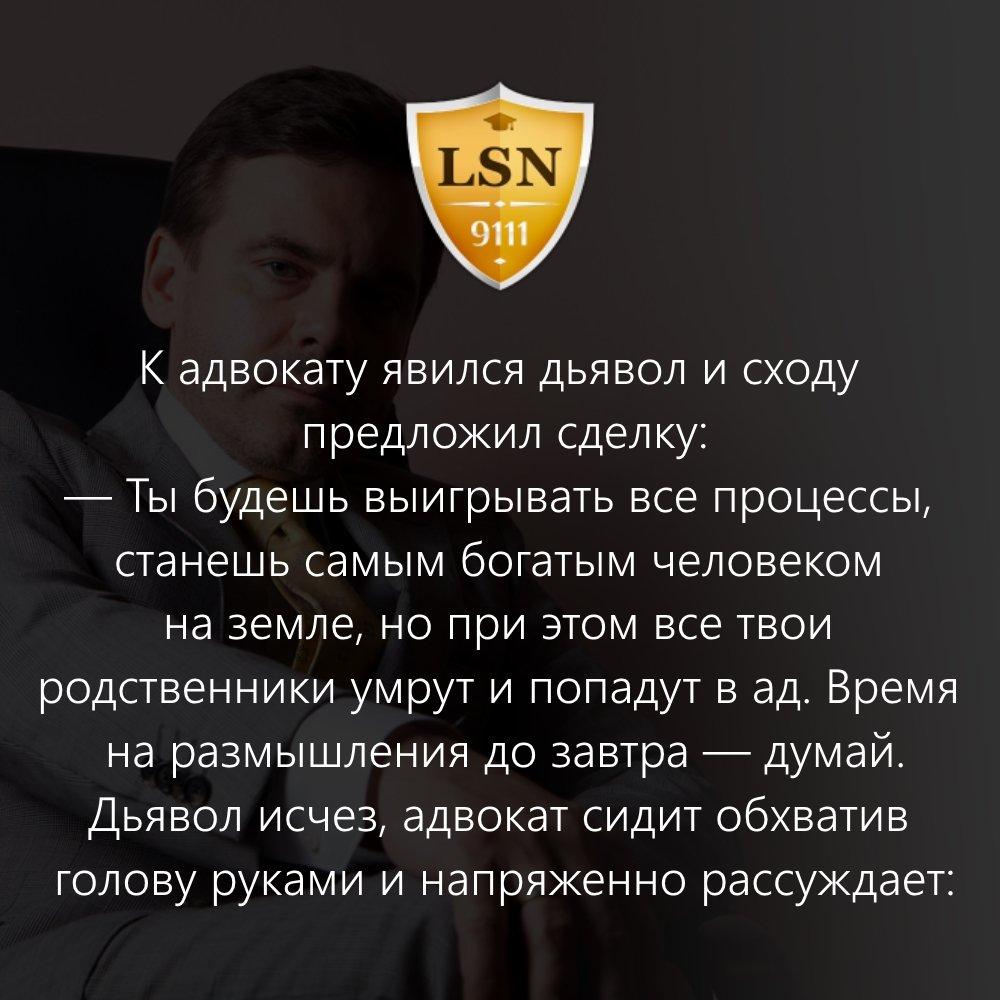Анекдоты Про Адвокатов