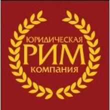 Юридическая Компания РИМ, г. Санкт-Петербург