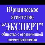 Юридическое агентство «Эксперт»