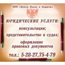 """ООО """"Центр Права И Защиты"""", г. Нягань"""