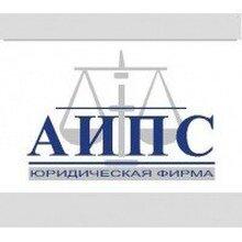 Агентство Информационно-Правового Сопровождения, г. Самара