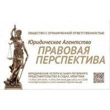 """""""Юридическое агентство """"Правовая перспектива"""", г. Санкт-Петербург"""