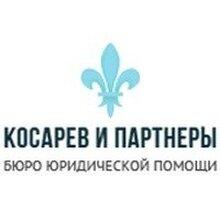 Бюро юридической помощи Косарев и партнеры, г. Москва