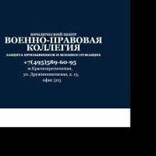 Военно - Правовая Коллегия, г. Москва