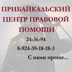 Прибайкальский центр правовой помощи