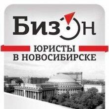 "ООО ""БизОн"", г. Новосибирск"