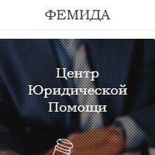 """ООО """"Центр юридической помощи """"ФЕМИДА"""", г. Санкт-Петербург"""