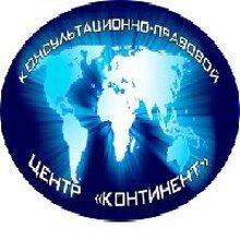 """Консультационно-правовой центр """"КОНТИНЕНТ"""", г. Москва"""
