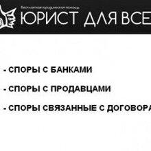 """Юридическая компания """"ЮРИСТ ДЛЯ ВСЕХ"""", г. Москва"""
