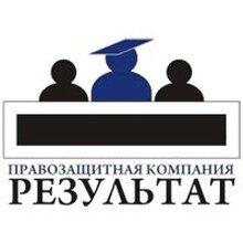 """Правозащитная компания """"Результат"""", г. Рязань"""