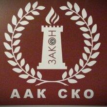Ассоциация адвокатских кабинетов СКО, г. Ставрополь