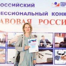 Юрист Мокрецова Наталья Юрьевна, г. Пенза