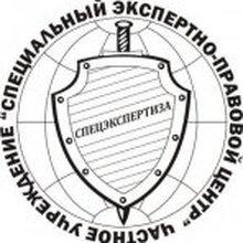 """ЧУ """"Специальный экспертно-правовой центр"""", г. Москва"""