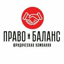 ООО «Право И Баланс», г. Владивосток