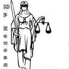 Юридическое бюро Ермоловой Л.Н., г. Таганрог