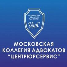 """МКА """"ЦентрЮрСервис"""", г. Москва"""