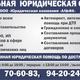 """ООО Юридическая компания """"Альфа"""""""
