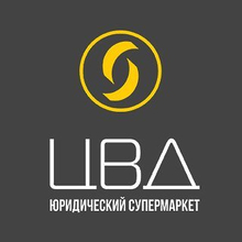 """ООО """"Юридический Супермаркет ЦВД"""" - Красноярск, г. Красноярск"""