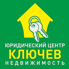 """ООО """"Юридический центр """"Ключев-недвижимость"""", г. Санкт-Петербург"""