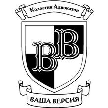 """Коллегия адвокатов """"ВАША ВЕРСИЯ"""", г. Москва"""
