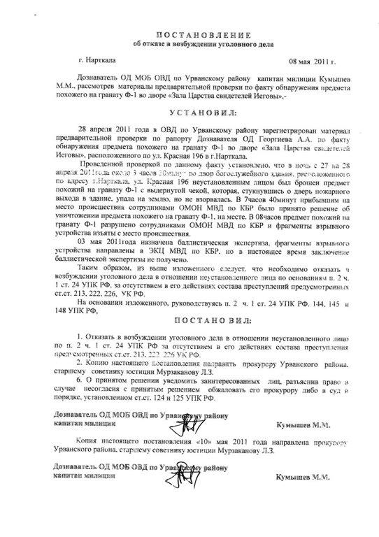 протокол об отказе возбуждения уголовного дела