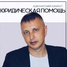 Адвокат Зинатуллин Владимир Гадилович, г. Санкт-Петербург