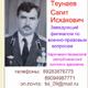 Теунаев Сагит Исхакович