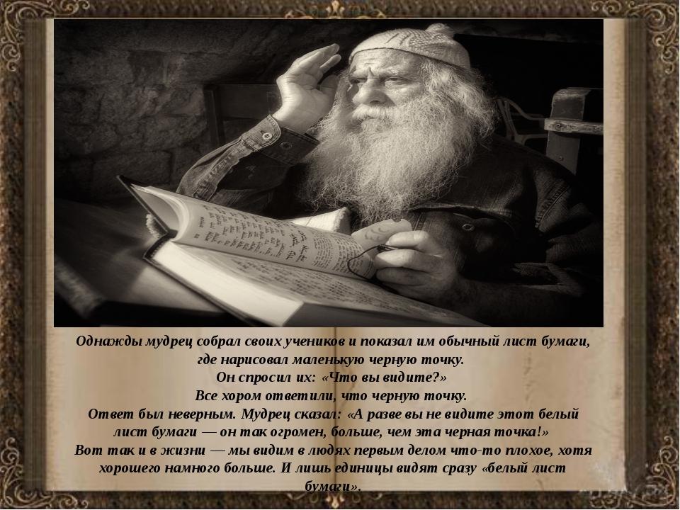 картинки как человек спрашивает у мудреца может