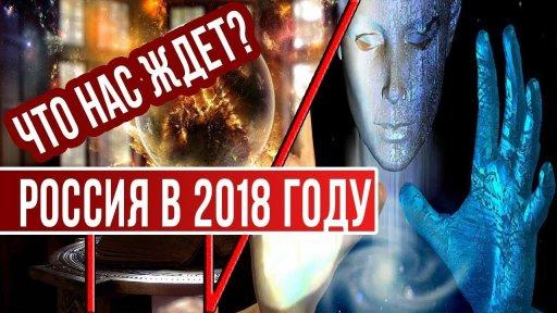 Какие изменения в жизнь граждан России принесет наступающий 2018 год