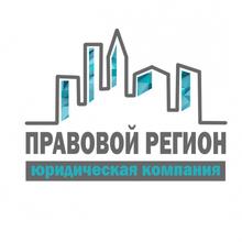 """ООО """"Правовой Регион"""", г. Воронеж"""