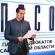 Устинов Олег Владимирович