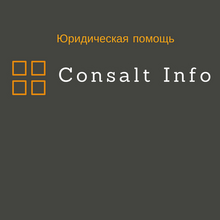 "ООО ""Консалт Инфо"", г. Санкт-Петербург"