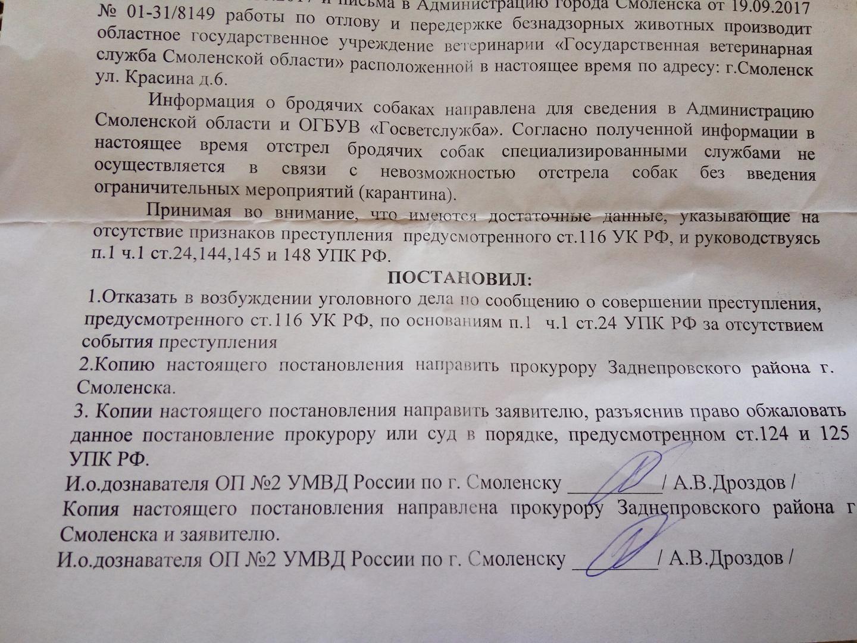 смарт кредит написал заявление в полицию