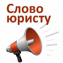 "СМИ ""Слово Юриста"", г. Санкт-Петербург"