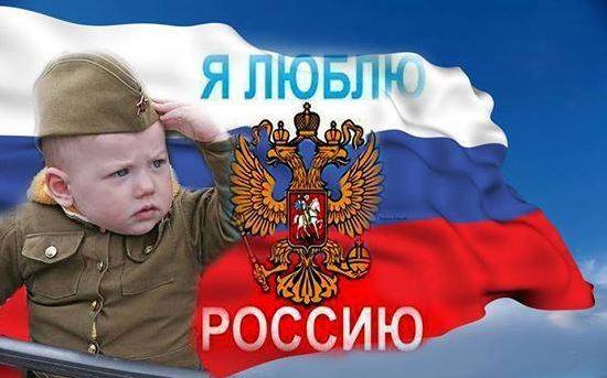 картинки на тему патриоты россии стала