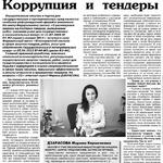 Дзарасова Марина Керменовна