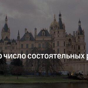 Названо число состоятельных россиян