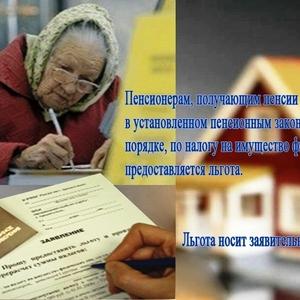 От каких налогов освобождены пенсионеры?
