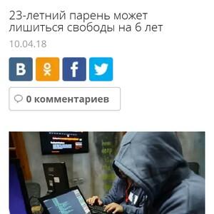 Хакеру дали 6 лет.