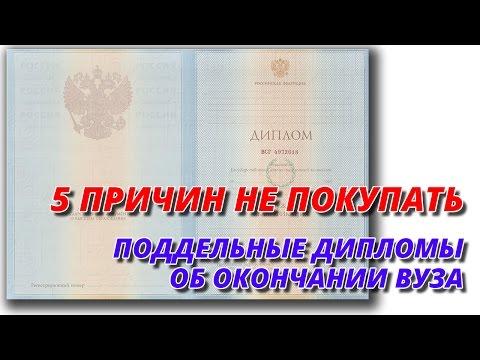 Поддельный диплом  зав. кафедрой Академии СКР