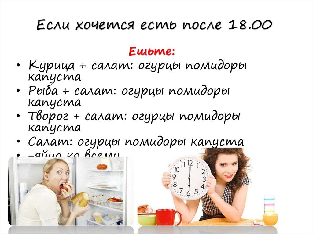Что нужно есть если хочется похудеть