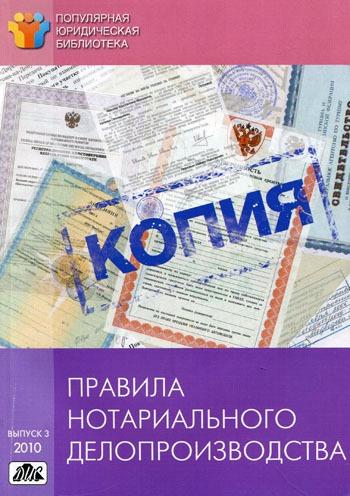 Правила нотариального делопроизводства будут скорректированы (с 4 мая 2018)