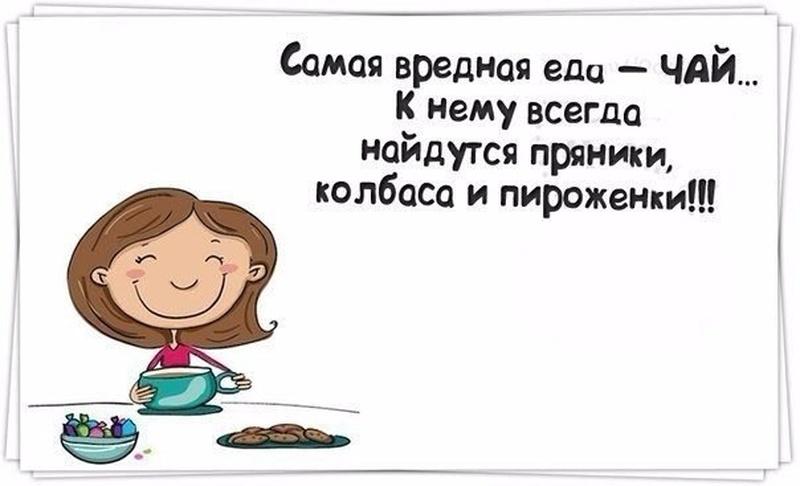 Анекдоты про еду в картинках