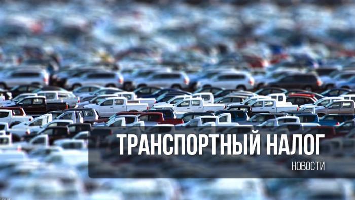 Отмена транспортного налога в 2018: владельцы каких транспортных средств освобождаются от уплаты ...