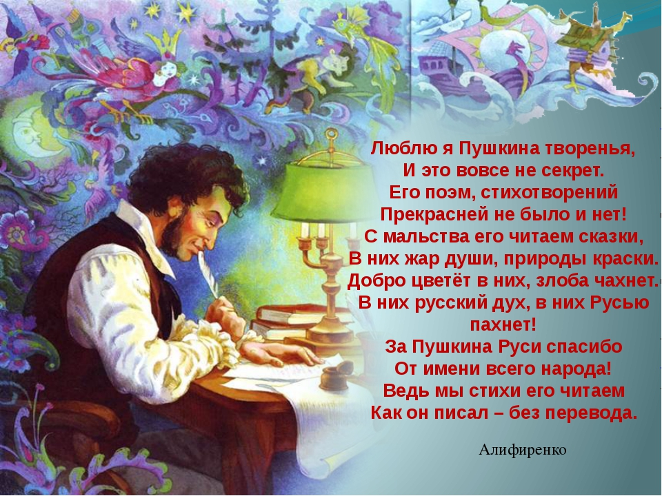 картинки с изображением стихов