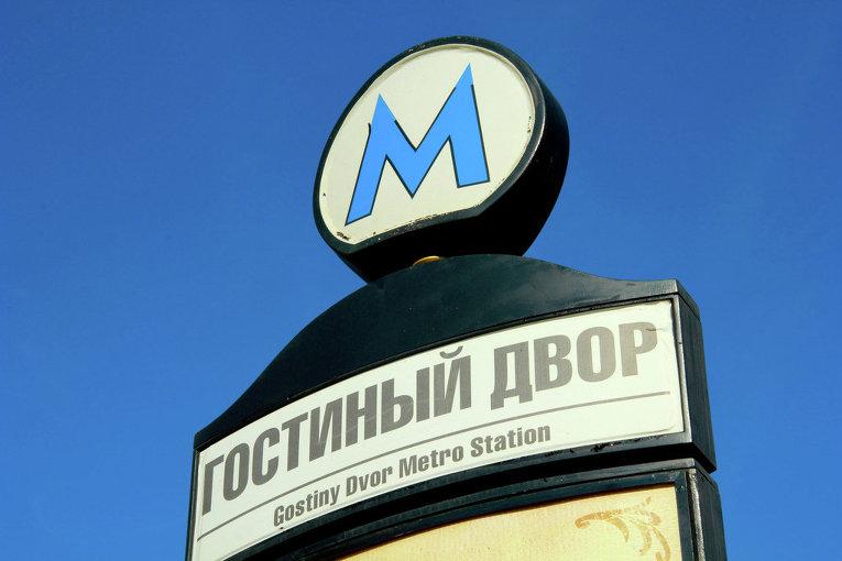 На станции Гостиный двор в Петербурге неизвестный распылил газ