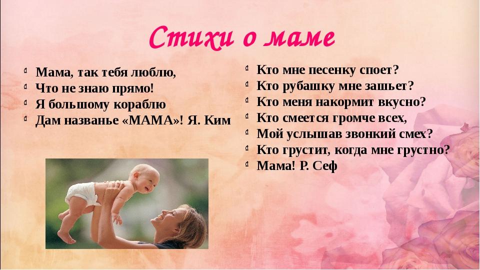Шуточные стихи о маме