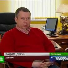 Дигин Вадим Александрович, г. Москва