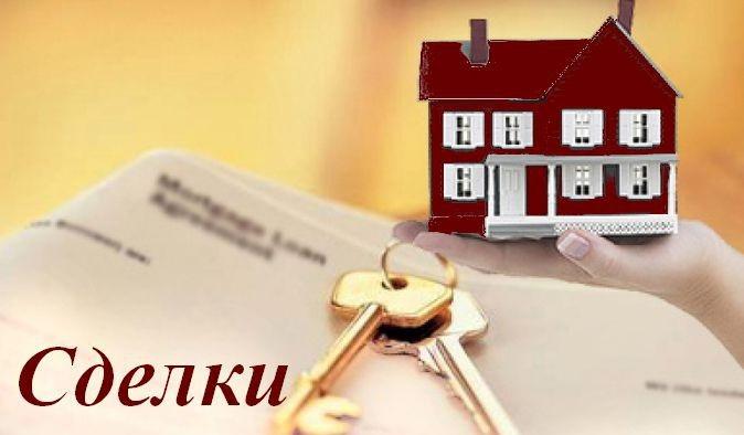 Принять объект недвижимости до или после регистрации. Позиция покупателя.